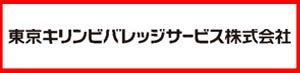 東京キリンビバレッジサービス