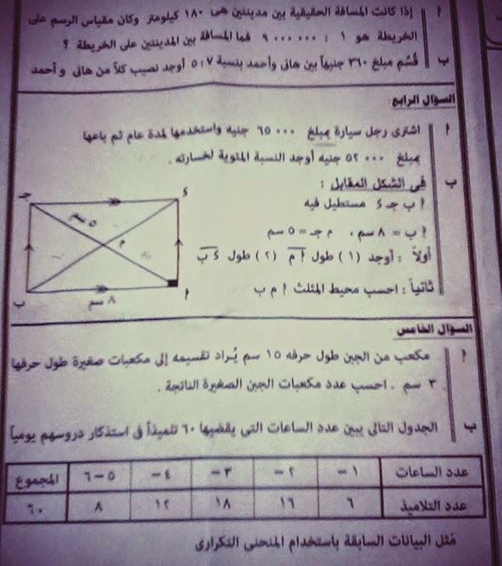 امتحان الحساب- القاهرة للصف السادس2015يناير 10915137_15262589376
