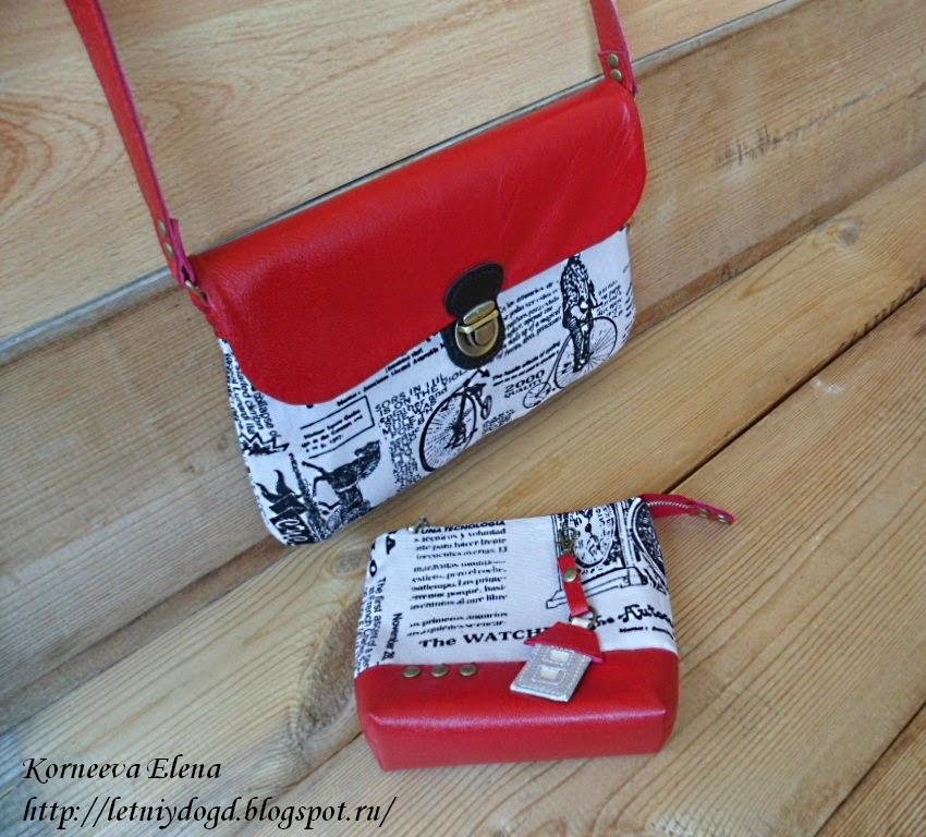 сумка и косметичка с комплекте женские