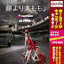 Keirin Sexes Up Bicycle Racing in Japan