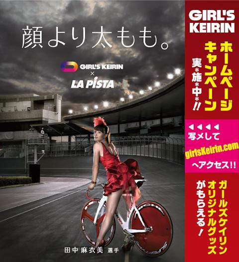 Keirin Sexes Up Bicycle Racing in Japan
