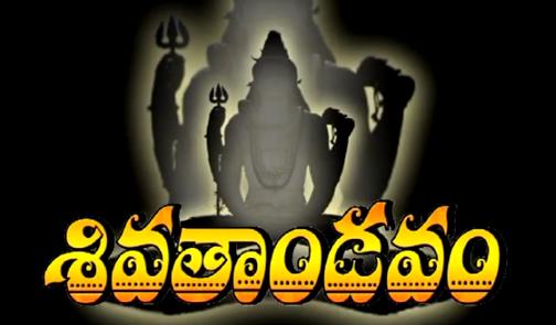 shivatandavam telugu short film poster