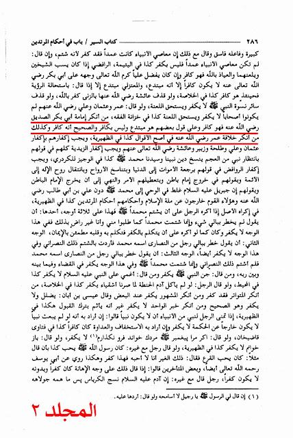 Fatawi+Al-HindiyyaVol2.jpg