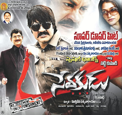 Watch Sevakudu (2013) Telugu Movie Online