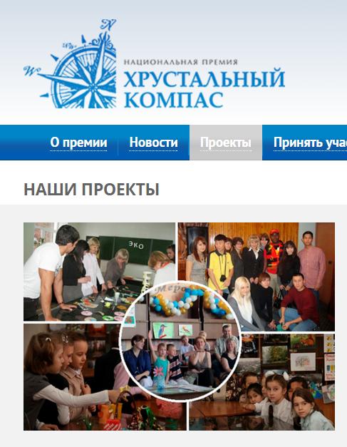 """Участие """"ЭКО"""" в конкурсе """"Хрустальный компас"""" в 2016 г."""