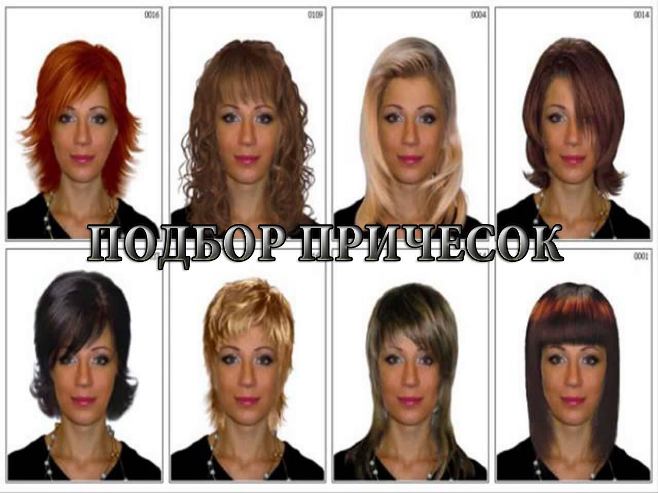 Компьютерный подбор прически по фото женские стрижки и прически 6