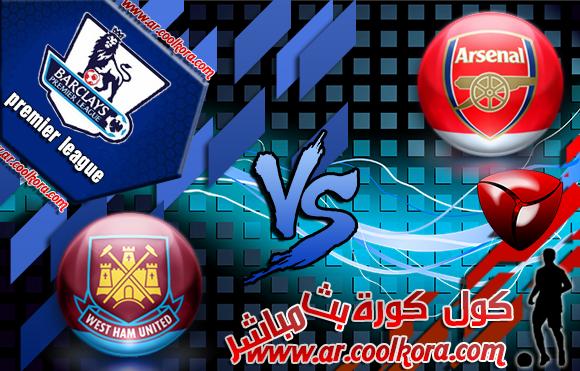 مشاهدة مباراة آرسنال ووست هام يونايتد  15-4-2014 بث مباشر علي بي أن سبورت مجانا Arsenal vs West Ham United
