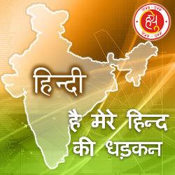 hindi diwas par essay