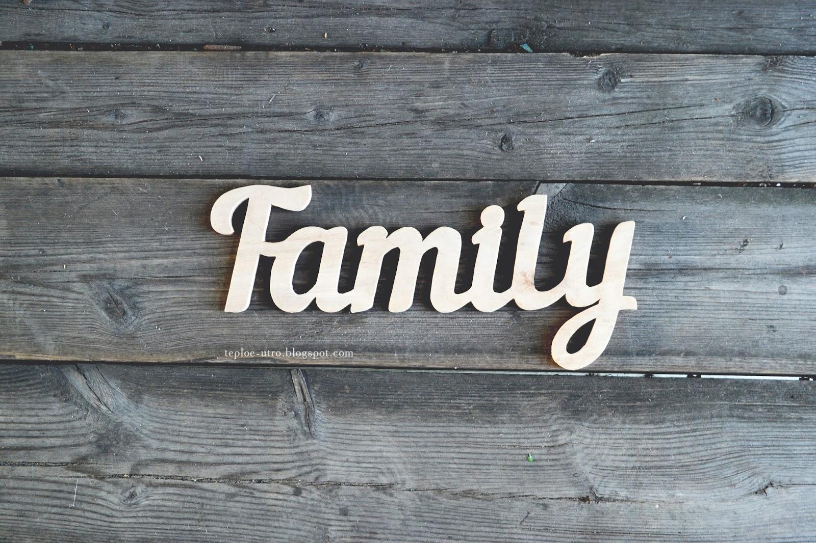 фото семья надпись