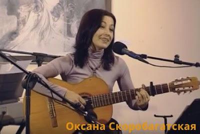 Оксана Скоробагатская. Песня под гитару «Кто-то с душой»