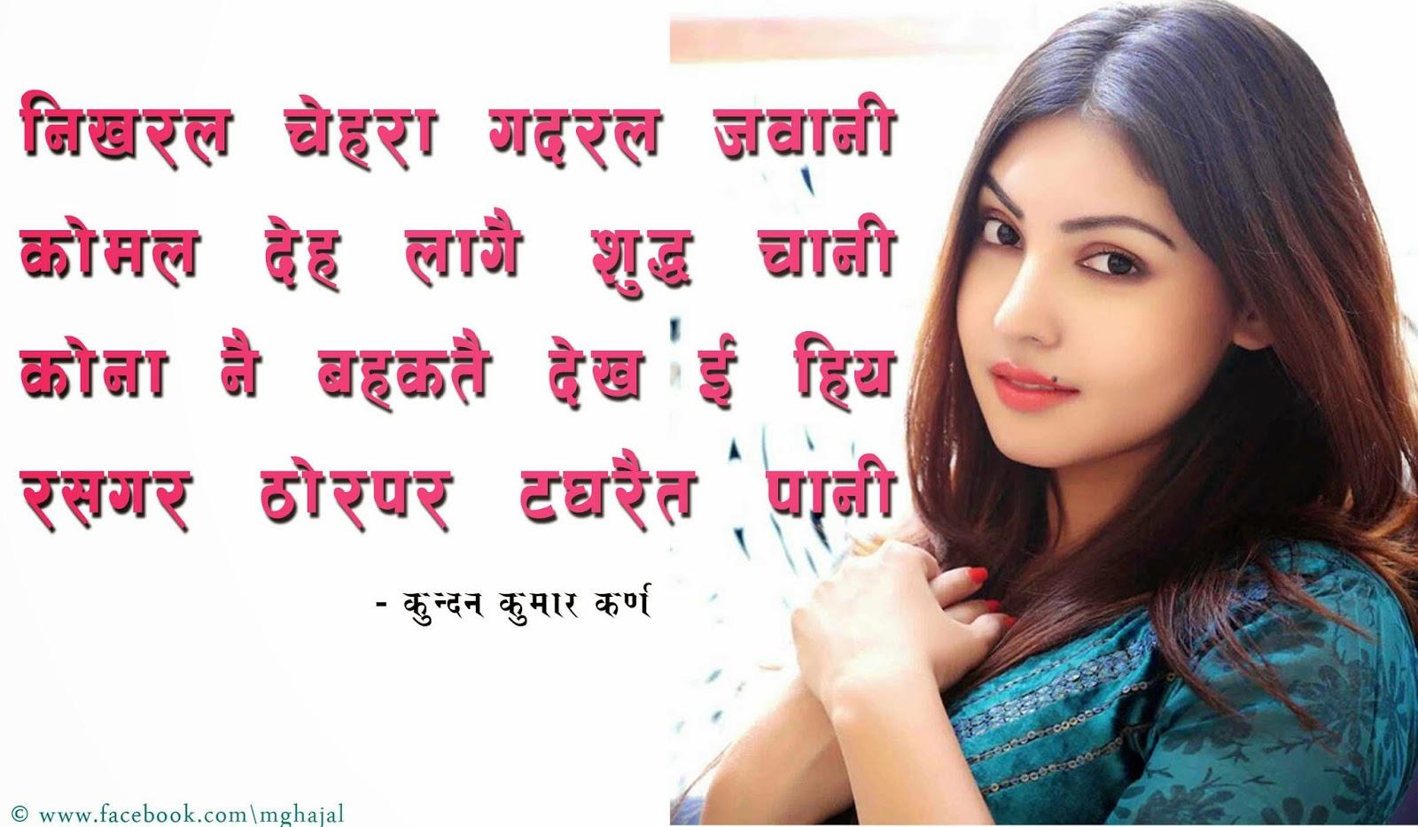 Kundan Ghazal
