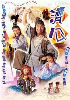 Tế Công 1997 - Legend Of Master Chai