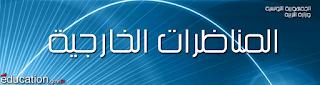http://concours.edunet.tn/recrutement/2015/conseiller_application/convocations_qcm/