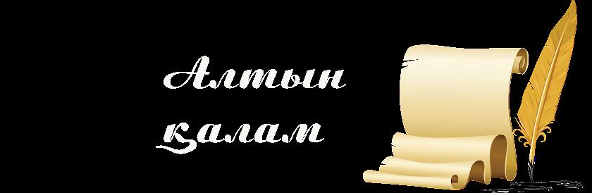 Алтын қалам