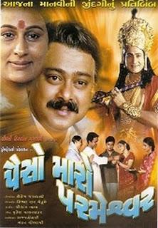 Paiso Maro Parmeshwar Gujarati Movie DVD