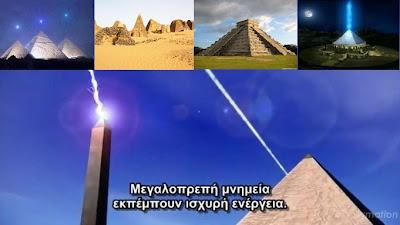 Μυστικά των Πυραμίδων – Ντοκιμαντέρ