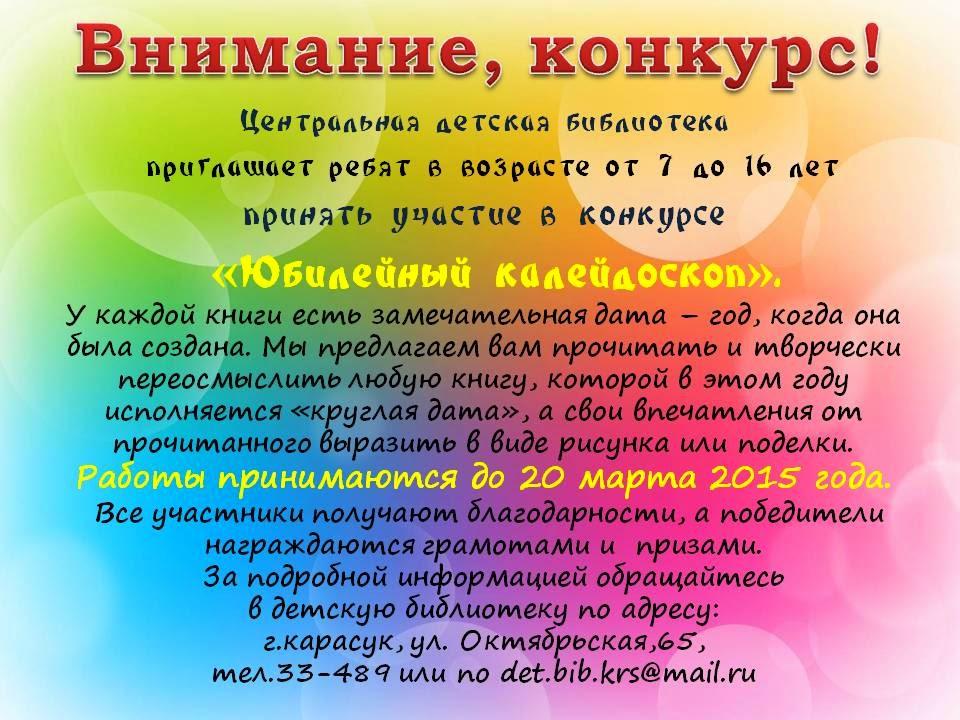 Приглашение на участие в конкурсе