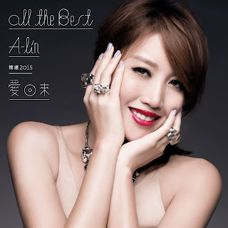 愛回來 ALL THE BEST 精選 2015 - A-Lin