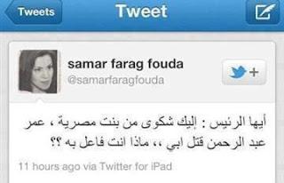 ننشر رسالة إبنة فرج فودة للرئيس الإستبن الباحث عن الحرية لشيخ الإرهابيين