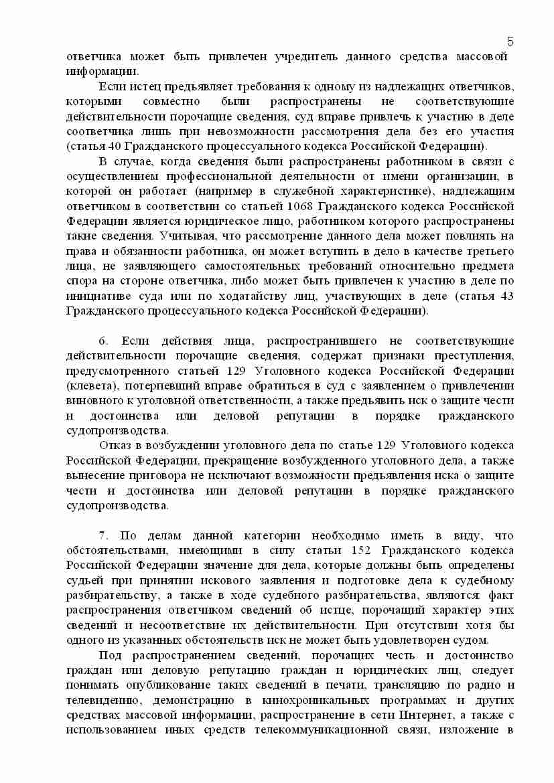 точность судебная практика клевета 129 ук рф вас