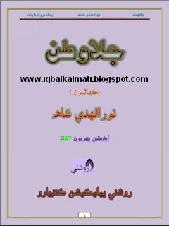 Jala watan by Noorul Huda Shah In Sindhi PDF