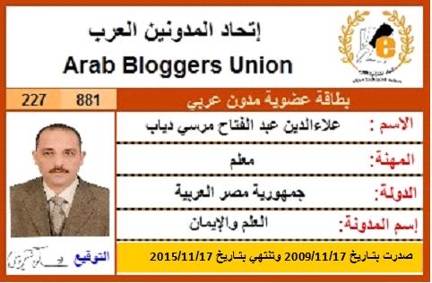 كارنيه عضويتي في اتحاد المدونين العرب