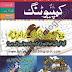 Monthly Computing Urdu May 2015 PDF Free Download