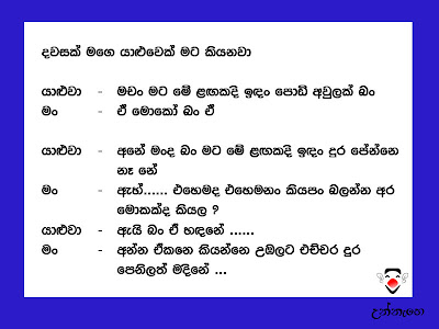 Sinhala Aluth Wal Katha
