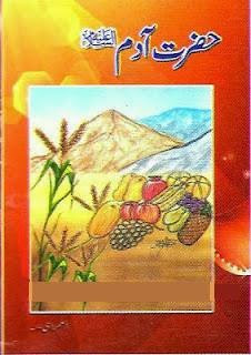 Hazrat adam (A.S) Islamic Book