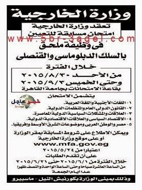 """اعلان وظائف مسابقة """" وزارة الخارجية المصرية """" بالاهرام والتقديم حتى 21 / 6 / 2015"""