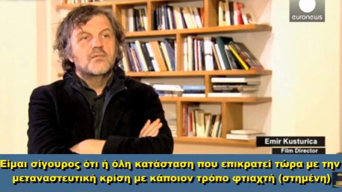 Εμίρ Κουστουρίτσα: «Ο Σόρος προκάλεσε την Ισλαμική μετανάστευση»!