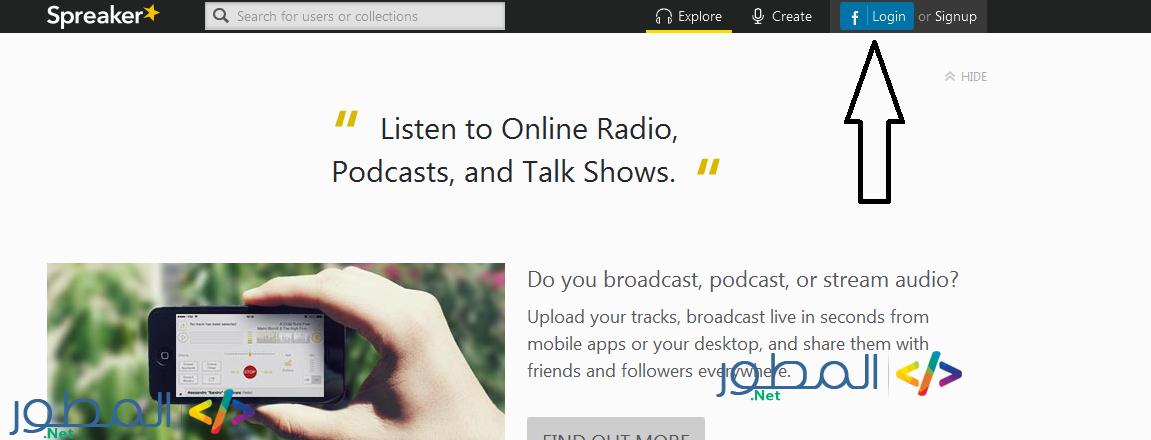 انشاء اذاعة راديو خاصة بك على الانترنت