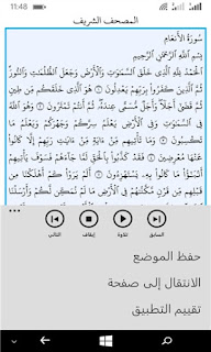 افضل 5 تطبيقات للقرآن الكريم علي ويندوز فون وهواتف لوميا Quran xap