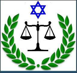 Fórum de Direito Constitucional de Israel