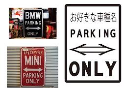 アメリカ標識◆パーキングプレート