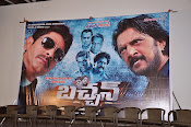 Bachchan Movie Trailer Launch-thumbnail-1