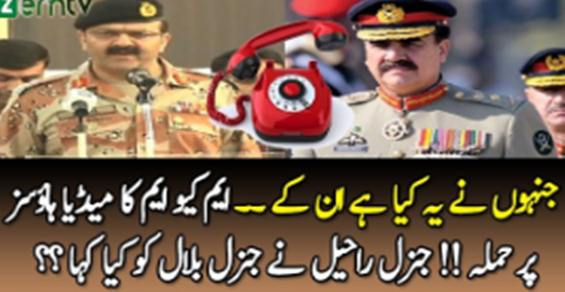 General Raheel Shariff Calls General Bilal Over MQM Party