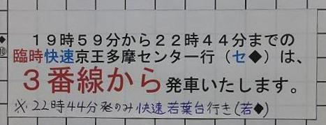 京王電鉄 快速 若葉台行き 9000系(調布市花火大会臨時)