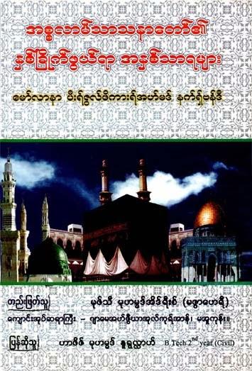 Haqiqat of Islam F.jpg