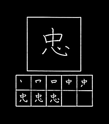 kanji kesetiaan