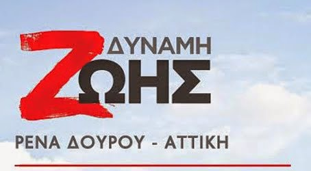 για την Περιφέρεια Αττικής ψηφίζουμε ΡΕΝΑ ΔΟΥΡΟΥ