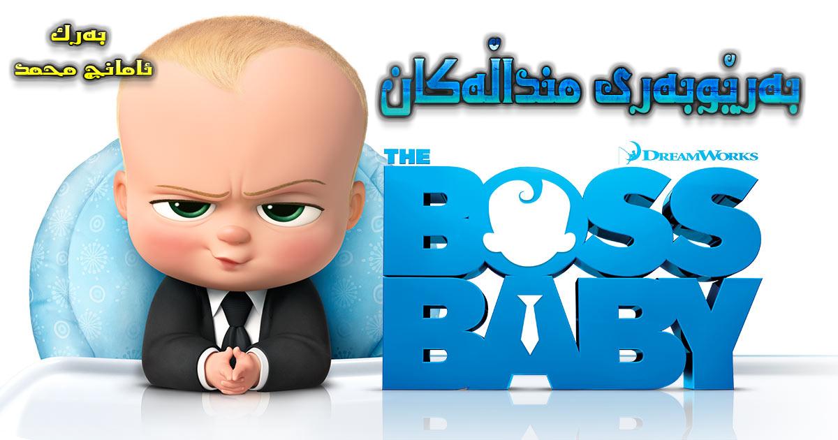 فیلمی دۆبلاژكراوی كوردی The Boss Baby 2017