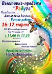 """Выставка-продажа авторских работ """"Радуга"""""""