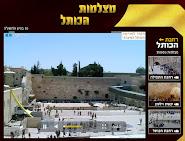שידור חי וישיר ממצלמות הכותל המערבי בירושלים