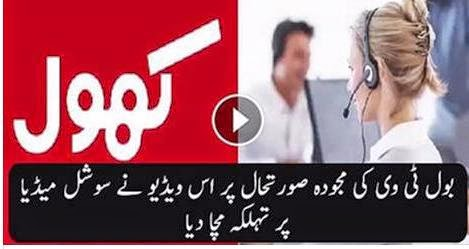 Amazing, funny video, hilarous commercial, bol Tv, Axact, funny video on boll tv, bol tv, bol tv scandals,