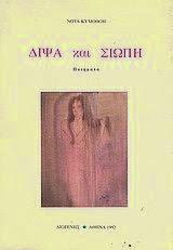 Νότα Κυμοθόη Δίψα και Σιωπή Ποιήματα Βιβλίο 1992