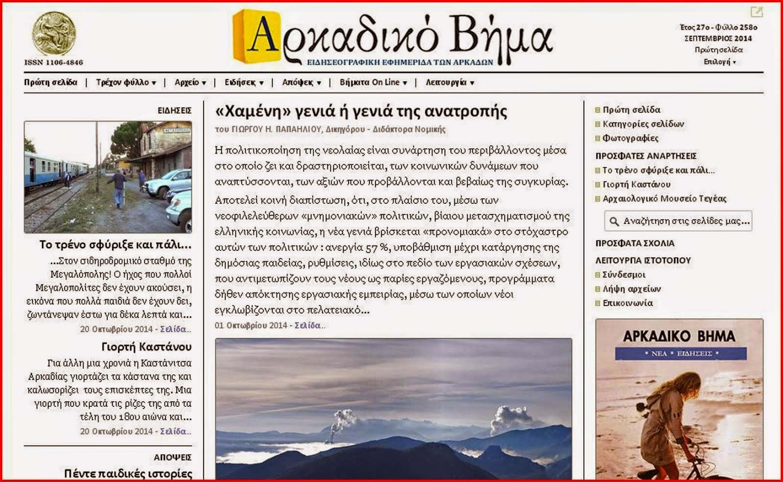 """Η νέα Ιστοσελίδα της εφημερίδας """"Αρκαδικό Βήμα"""""""