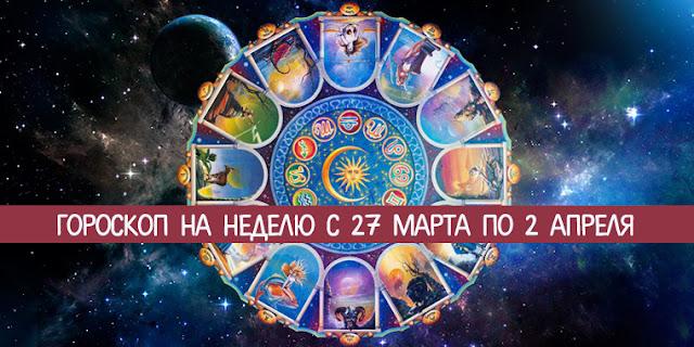 Гороскоп какой сейчас знак зодиака