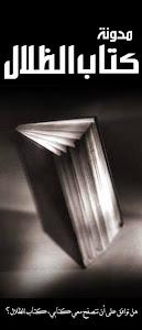 كتاب الظلال، الأصل، الحقيقة، وحياة كاملة في صفحات..