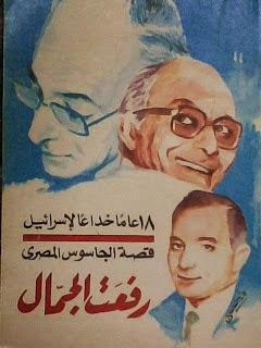 18 عاما خداعا لإسرائيل: قصة الجاسوس المصرى رفعت الجمال pdf
